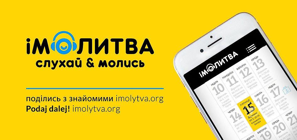 Polską aplikacją modlitewną zainteresował się Kościół na Ukrainie. Powstanie podobna dla grekokatolików - zdjęcie w treści artykułu