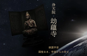 W 2023 roku Japonia wystrzeli w Kosmos świątynię